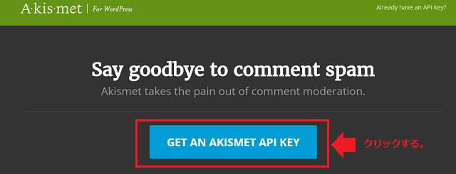 AKismetの設定方法APIキーを取得する手順2