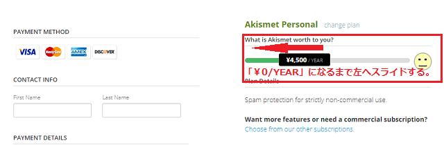 AKismetの設定方法APIキーを取得する手順6
