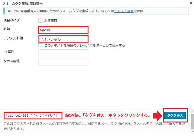 Contact Form 7の設定方法コンタクトフォームのカスタマイズ方法手順4
