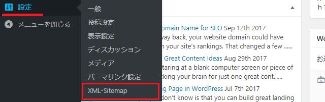 Google XML Sitemapsの設定方法でサイトマップの基本設定手順1を紹介