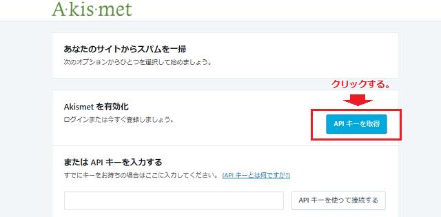 AKismetの設定方法APIキーを取得する手順1
