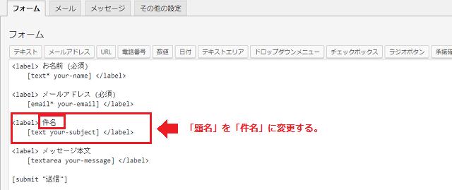 Contact Form 7の設定方法コンタクトフォームの作成手順4
