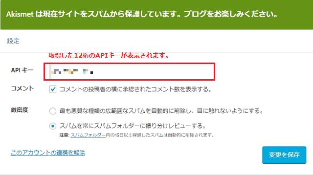AKismetの設定方法APIキーを取得する手順9