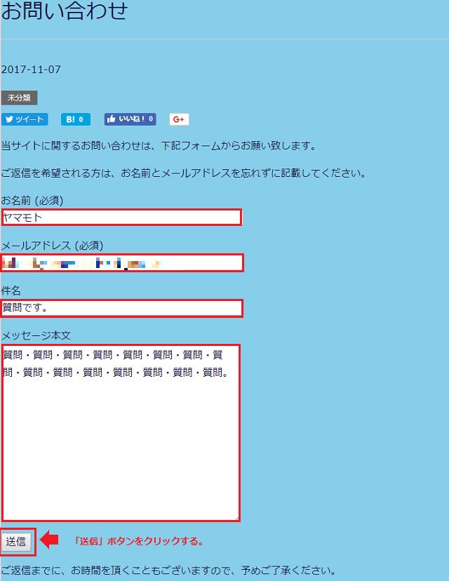 Contact Form 7の設定方法コンタクトフォームの表示手順3