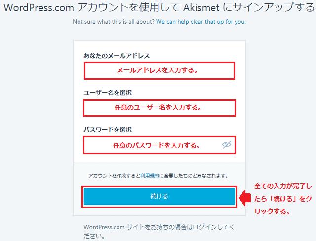 AKismetの設定方法APIキーを取得する手順4