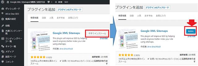 Google XML Sitemapsのインストール方法手順2
