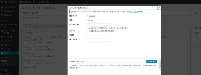 Contact Form 7の設定方法コンタクトフォームのカスタマイズ方法手順2