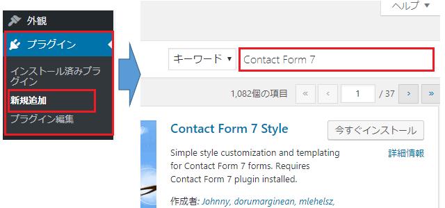 Contact Form 7の設定方法インストール方法手順1