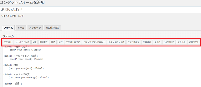Contact Form 7の設定方法コンタクトフォームのカスタマイズ方法手順1