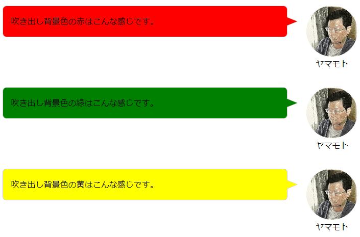 賢威7の吹き出しの背景色を決める手順