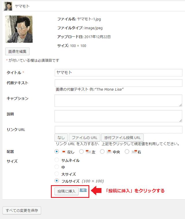 賢威7のキャラ登録方法手順4
