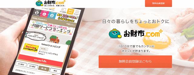 お財布.comの登録画面