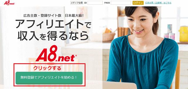 A8.netの申込み手順1