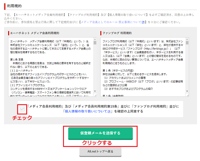 A8.netの申込み手順3