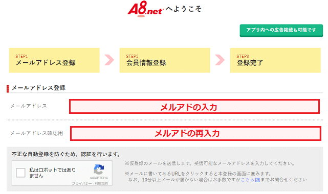 A8.netの申込み手順2