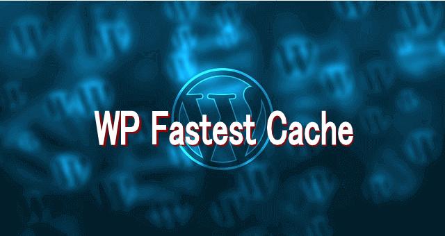 WordPressプラグインWP Fastest Cacheの概要と設定方法