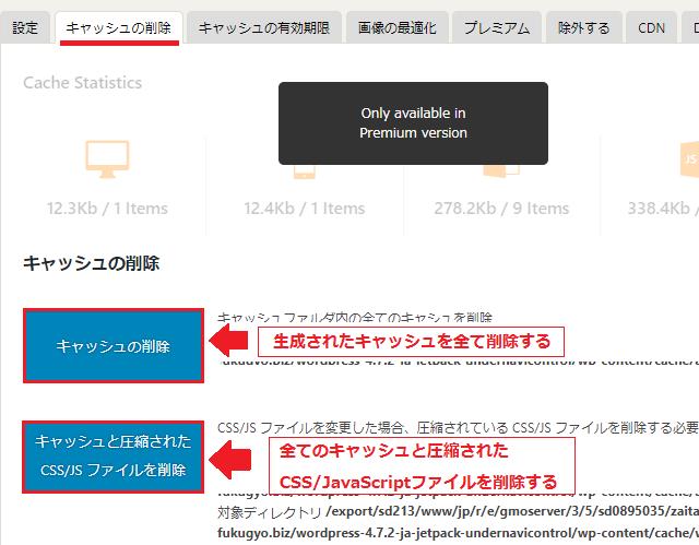 WP Fastest Cacheのキャッシュの削除設定1