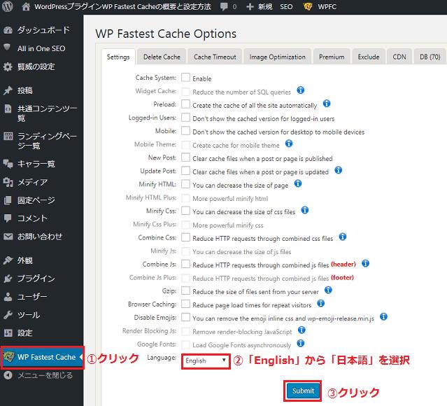 WP Fastest Cacheの日本語設定の手順1
