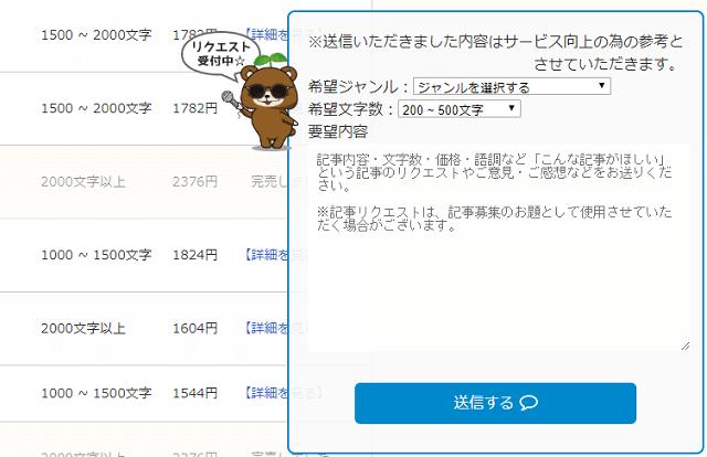 「記事ひろば(KIJI HIROBA)」のリクエスト機能の画像