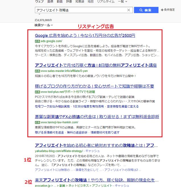 ヤフーの検索結果表示画面