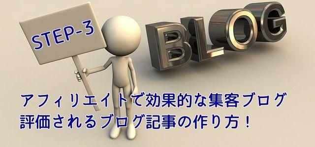 アフィリエイトで効果的な集客ブログ!評価されるブログ記事の作り方!