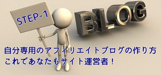 ステップ1|自分専用のアフィリエイトブログの簡単な作り方