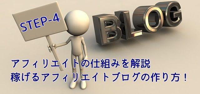 アフィリエイトの仕組みを解説!初心者でも稼げるアフィリエイトブログの作り方!