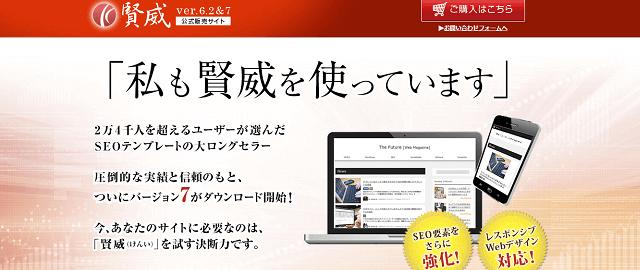 高品質テンプレート「賢威」の公式サイト画面