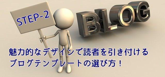 ステップ2|読者を引きつけるブログテンプレートの選び方