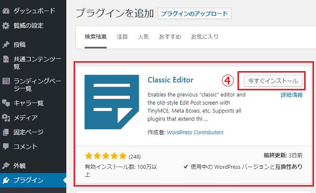 「Classic Editor」(旧エディター)を使う手順3