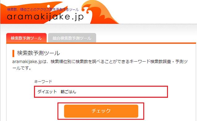検索ボリュームチェックツール1