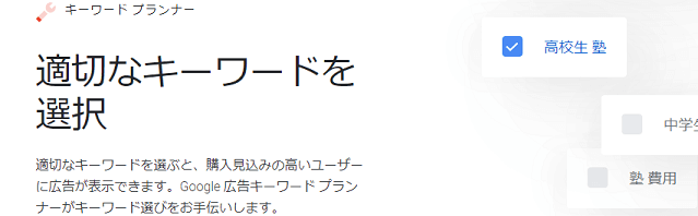Googleキーワードプランナー(キーワード確認)