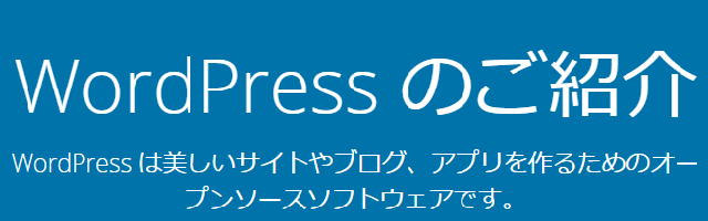 WordPress(ブログソフト)