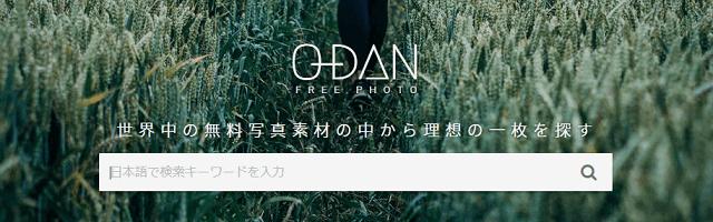 O-DAN(画像素材)