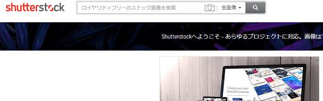 shutterstock(画像素材)