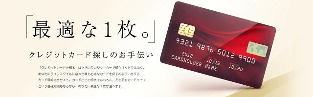 クレジットカードを知る - クレジットカード比較サイト