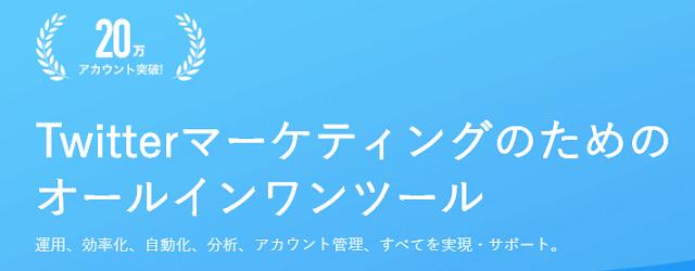 Twitterアフィリエイトの効率化/自動化