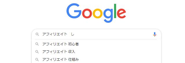 Google検索で記事ネタを探す2