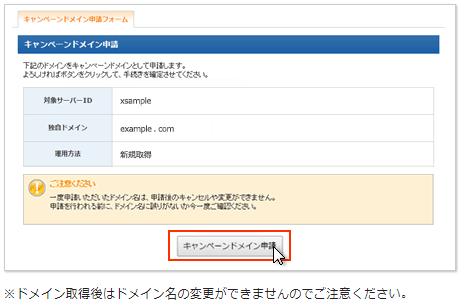 【3】確認後、キャンペーンドメインの申請