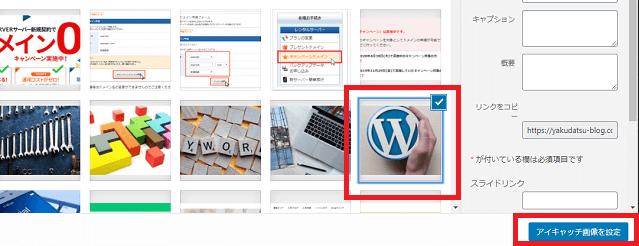 画像を挿入する アイキャッチ画像の挿入手順2